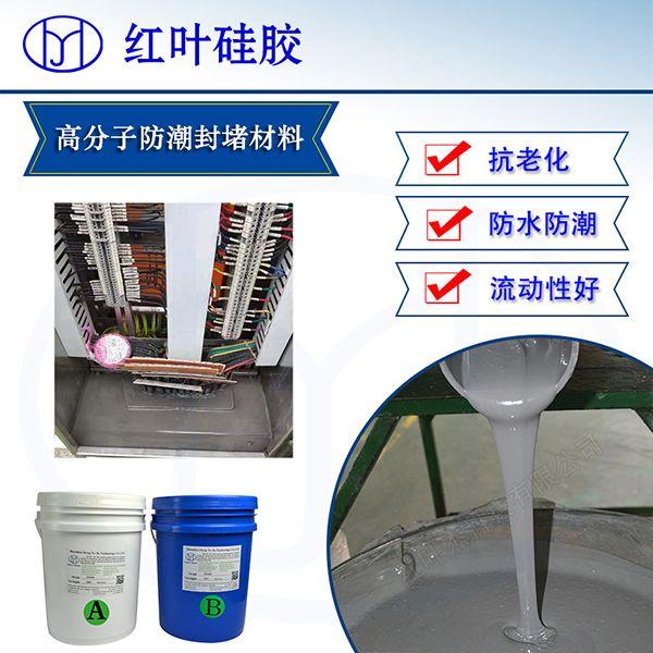 厂家直机构操作箱专用高分子防潮封堵剂