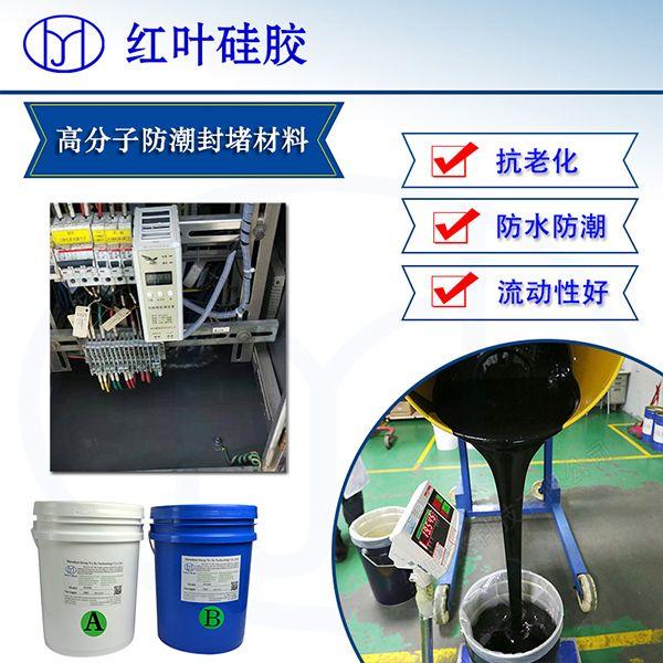 厂家直销组合式低压开关柜专用高分子防潮封堵剂