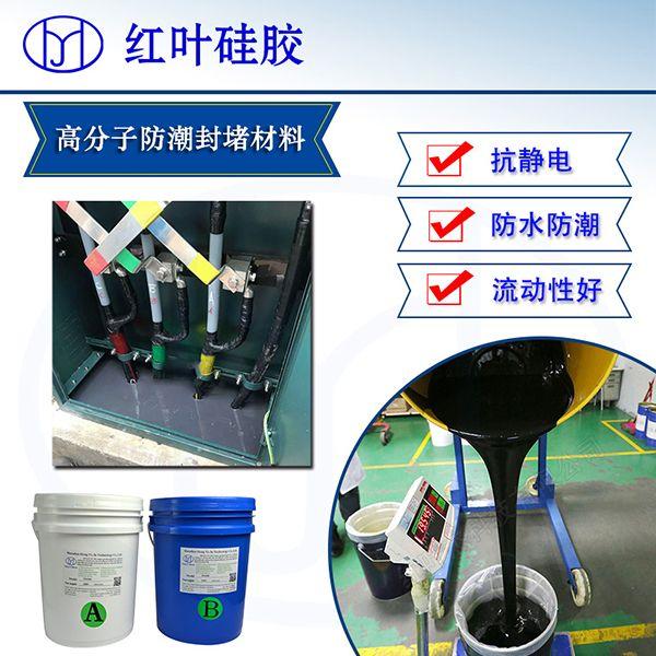 厂家直销电动刀闸箱专用高分子防潮封堵剂