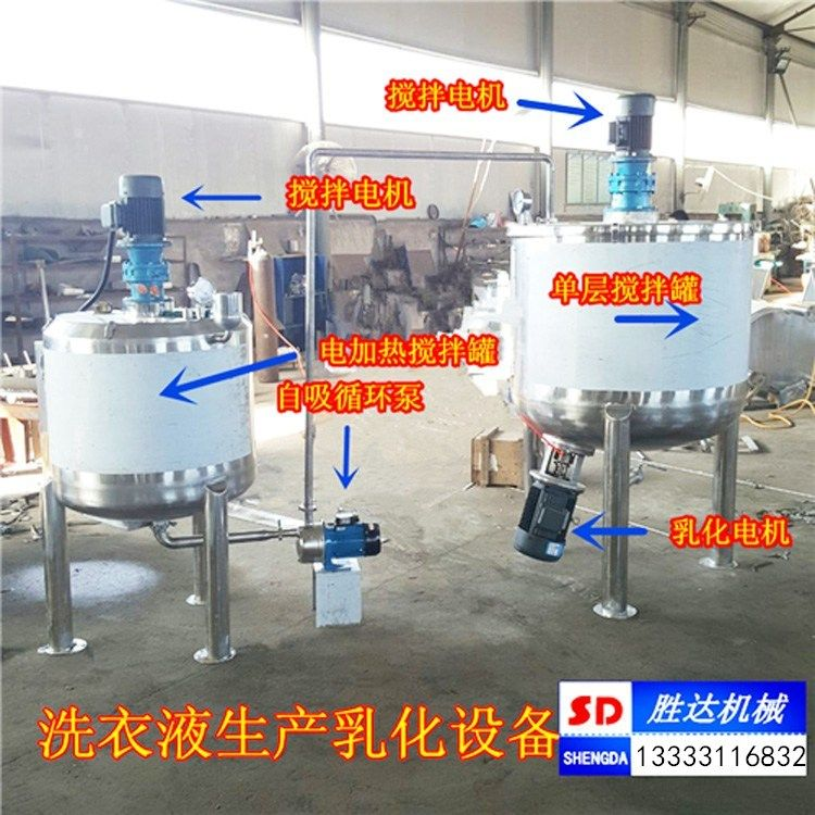 大型不锈钢液体双层搅拌 江苏加热恒温液体搅拌机厂家批发