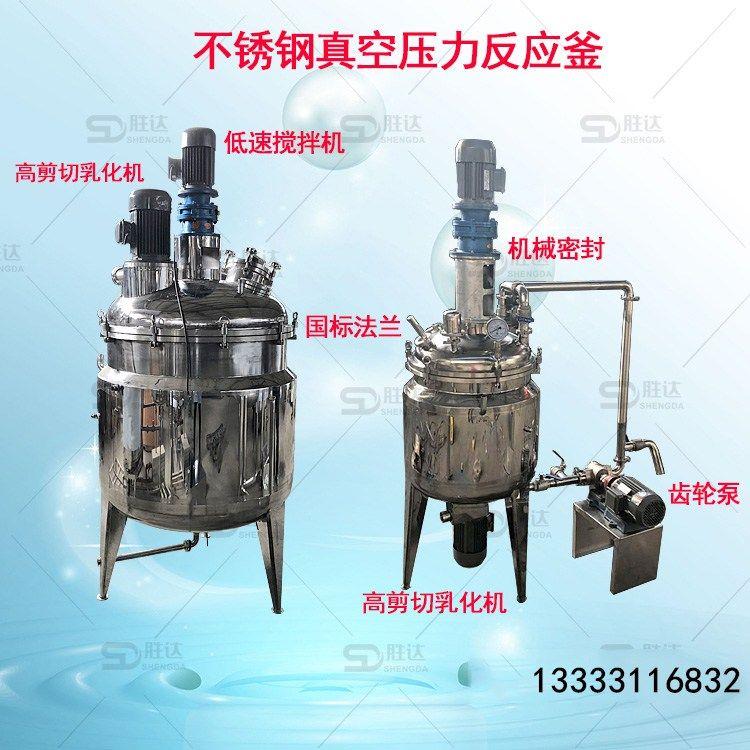 大型蝶閥出料膏體攪拌機生產廠家 304不銹鋼立式錐底出料攪拌桶