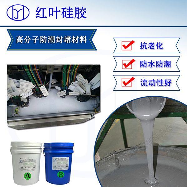 厂家直销汇控单元柜专用高分子防潮封堵剂