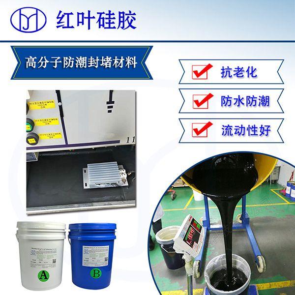 厂家直销高压限流熔断器专用高分子防潮封堵剂