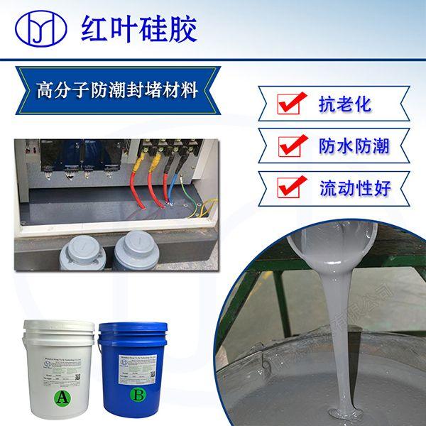 厂家直销户外环网柜专用高分子防潮封堵剂
