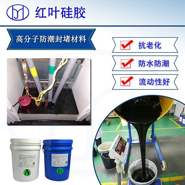 厂家直销箱柜式发电机专用高分子防潮封堵剂