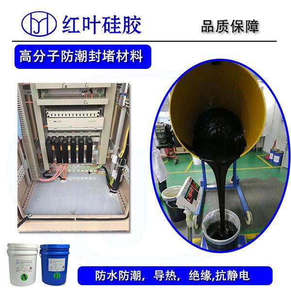 厂家直销变电户外端子箱专用高分子防潮封堵剂