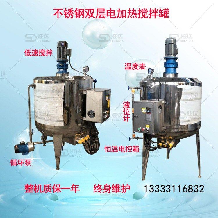 大型不锈钢液体搅拌机生产厂家 单双层加热蒸气锅