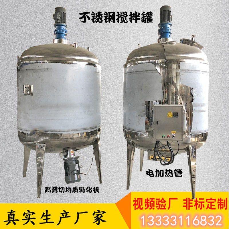 不锈钢化工液体搅拌机 高速自吸泵高速混合搅拌桶生产厂家