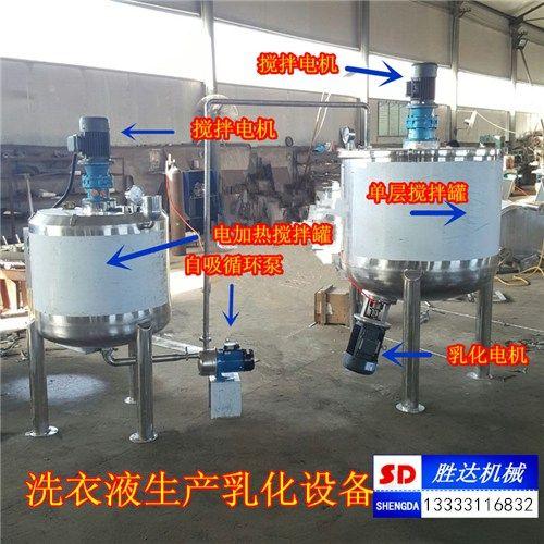 大型立式不锈钢加热搅拌桶生产厂家 浙江化工液体恒温搅拌机价格