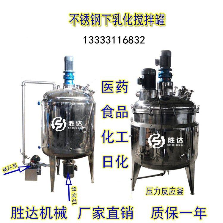 立式加热不锈钢化工搅拌器 大型立式锥型液体搅拌机