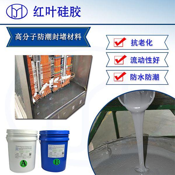 厂家直销动力柜专用高分子防潮封堵剂