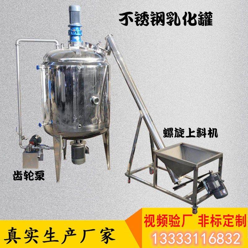 单双层搅拌桶大型加热液体搅拌罐 不锈钢刮边搅拌锅物料静置沉淀釜反应釜
