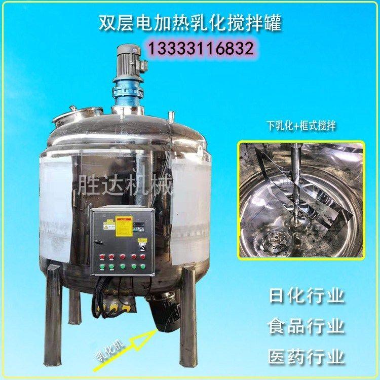 液体硅橡胶搅拌罐电加热模具胶反应釜 801胶水糯米胶熬胶罐乳胶漆搅拌锅配液罐