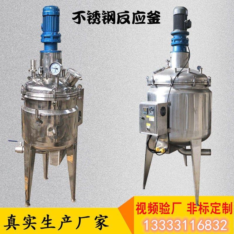 3吨多功能液体除尘剂搅拌罐 高速化工混合搅拌桶锥底不锈钢化工液体搅拌桶