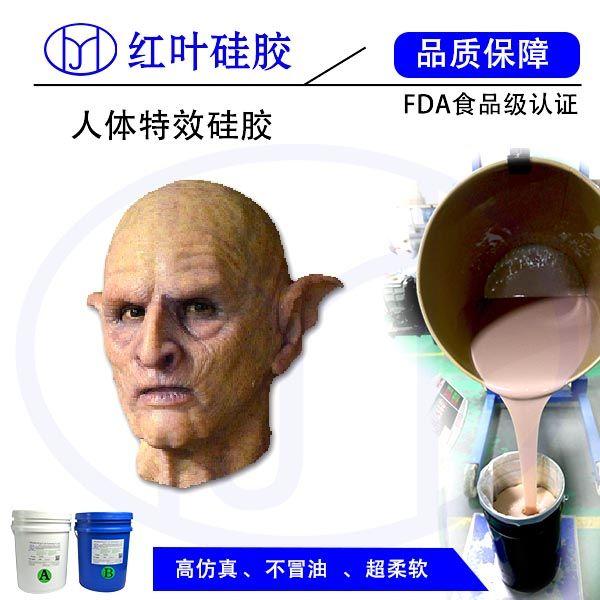 厂家直销影视特种妆专用硅胶