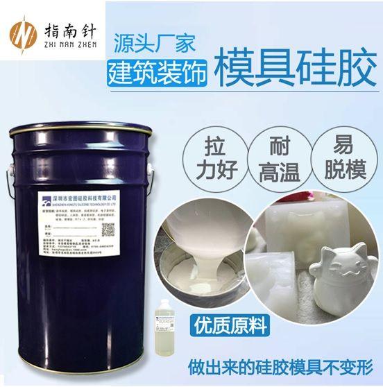 石膏燈盤模具硅膠 石膏線條模具硅膠 EPS線條模具硅膠 深圳指南針硅膠廠