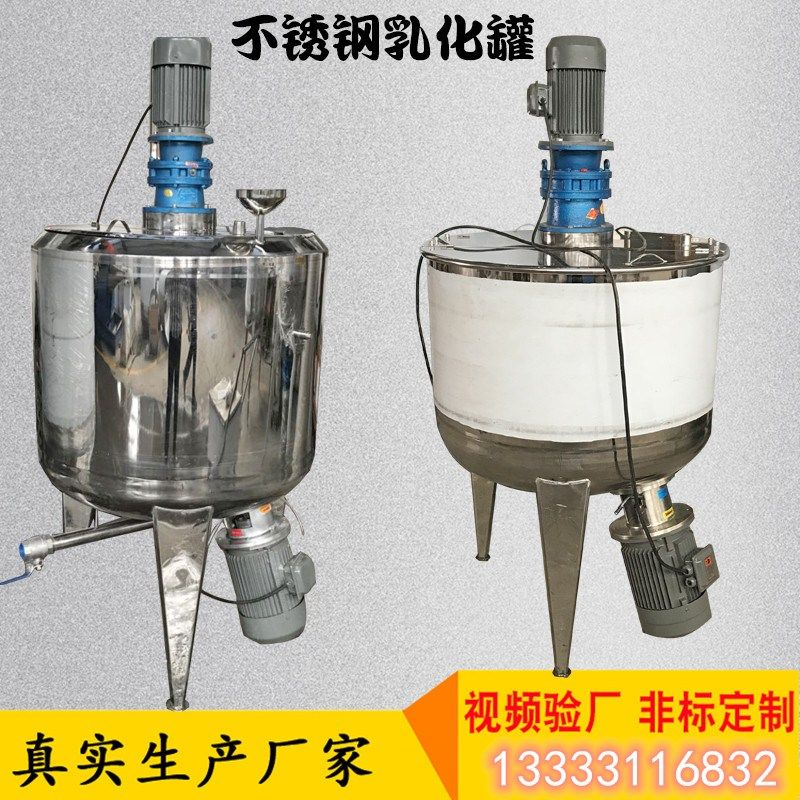 廠家直銷 304不銹鋼材質訂做液體膠水加熱攪拌罐 不銹鋼攪拌罐潤滑油調配罐反應釜