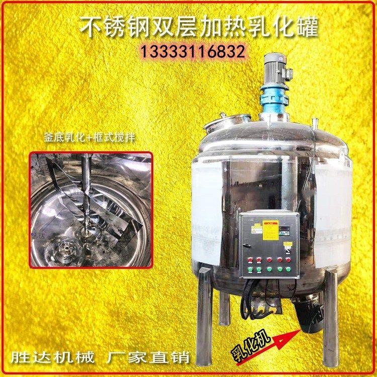 现货建筑胶水搅拌机厂家现货供应 聚氨酯模具胶反应釜工业级 不锈钢硅油生产设备