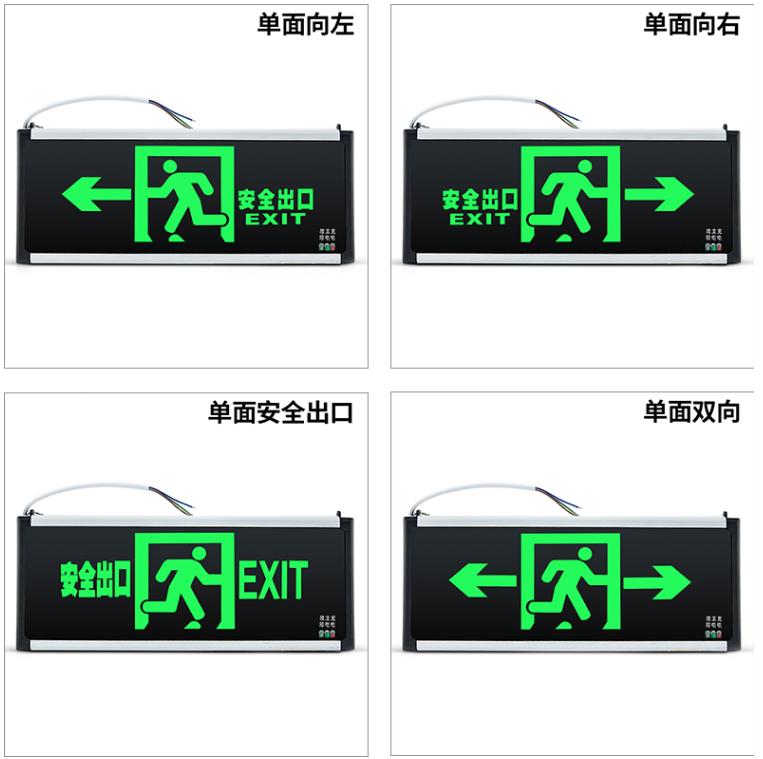 出口指示灯 消防应急灯 消防应急指示牌 逃生照明灯