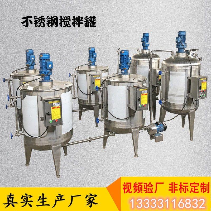 不锈钢胶水搅拌罐 108胶水加热搅拌桶 密封胶搅拌罐灌封胶生产设备加热熬胶锅