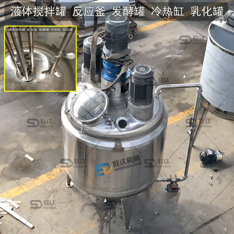 不銹鋼電加熱混合乳化罐膠水攪拌混合罐 化工立式混合加熱攪拌罐 膠水加熱攪拌機
