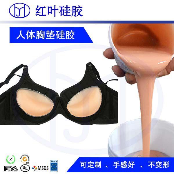 厂家直销硅胶胸贴用极软硅胶