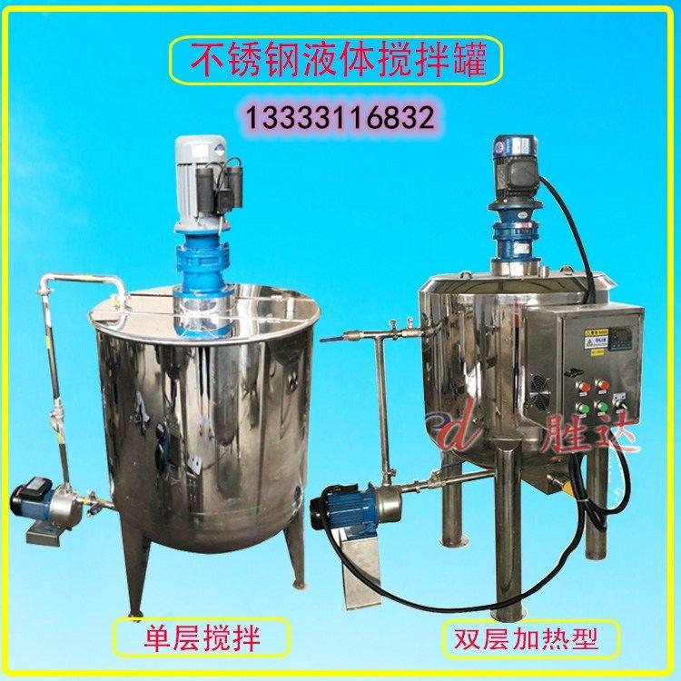 乳胶漆搅拌罐5000L反应釜 加热恒温搅拌桶大型加热恒温胶水搅拌罐