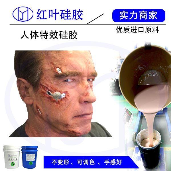 厂家直销影视化妆专用极软硅胶