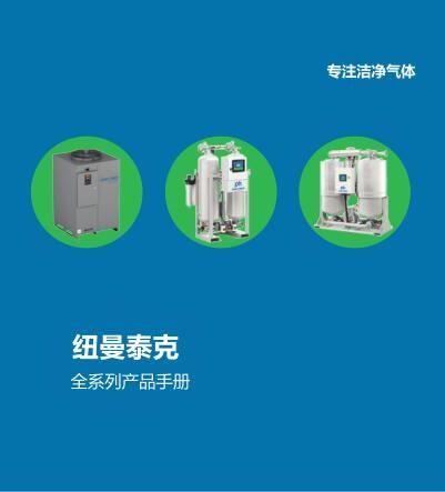 紐曼泰克冷凍干燥機銷售價格
