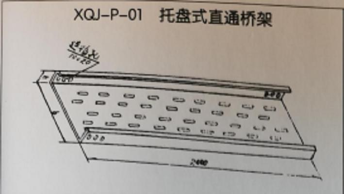 荣威托盘式直通桥架