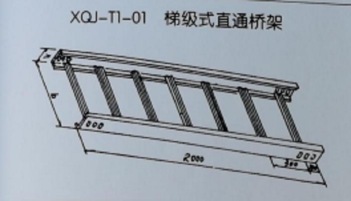 梯级式直通桥架|梯级式直通桥架