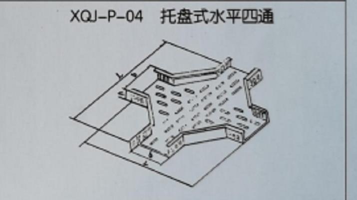 荣威托盘式水平桥架
