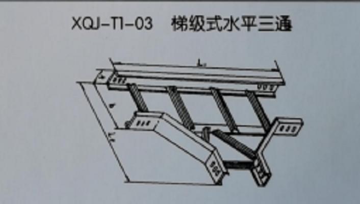 荣威梯级式电缆桥架