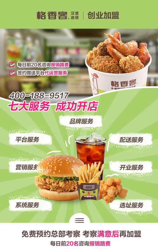 浙江漢堡加盟