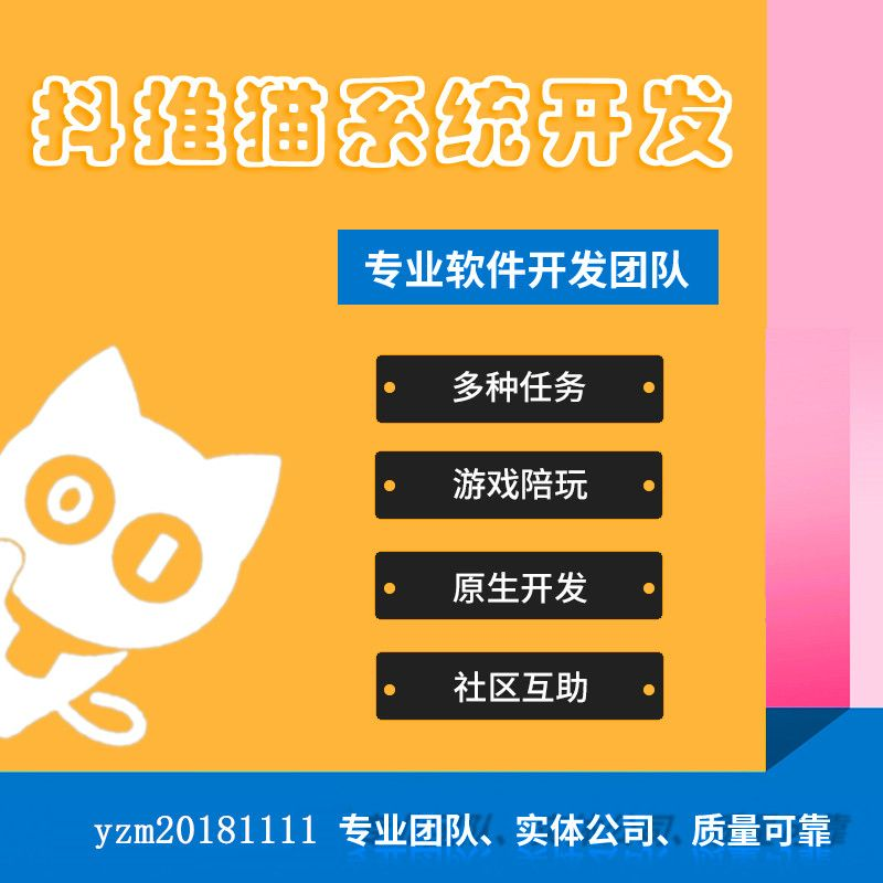 抖推貓app開發抖推貓系統開發推貓模式開發
