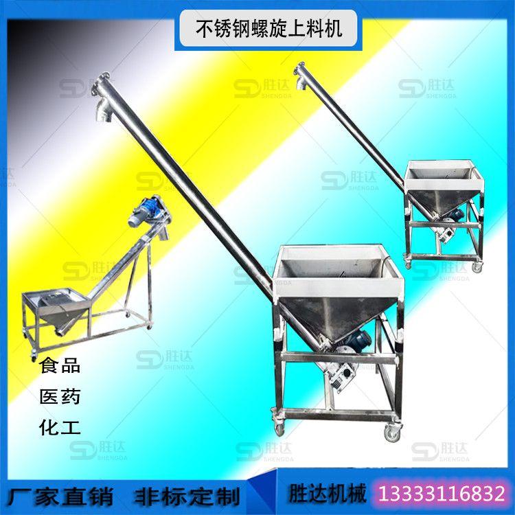 厂家直销304螺杆上料机 自动螺旋粉末输送机颗粒提升机 可定制