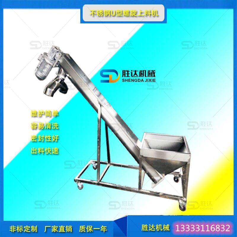 机械厂家专用升降式上料机 颗粒粉末上料机 大型不锈钢提升机