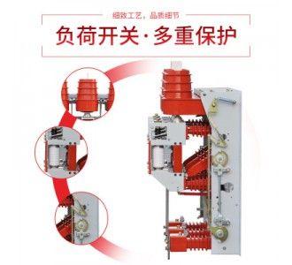 FN5-12RD/400高压负荷开关
