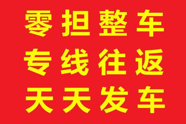 济宁到郑州货运物流专线