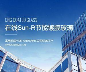 威海中玻鍍膜玻璃股份有限公司