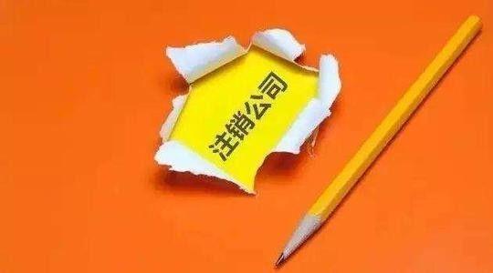 海南零申报企业注销服务