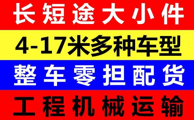 济宁到青岛货运物流专线