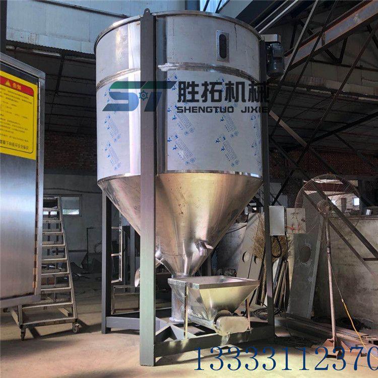 立式搅拌机塑料颗粒饲料养殖设备不锈钢粉末干小型拌料机500公斤