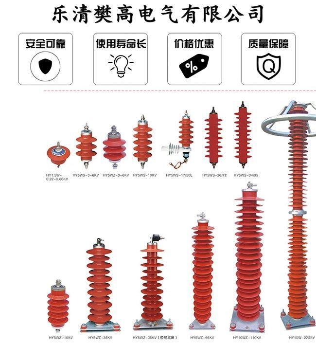 HY5WZ-34/85氧化鋅避雷器