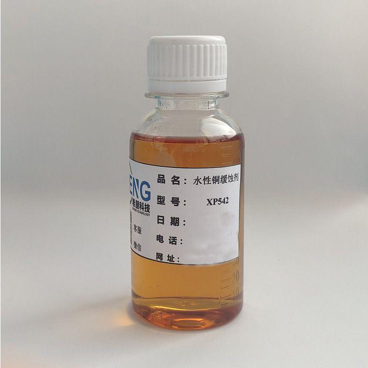 洛阳希朋 XP542水基铜缓蚀剂 苯三唑型衍生物 水溶性缓蚀剂