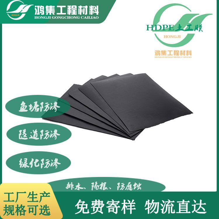 郴州1.2mm黑色防渗膜物流配送