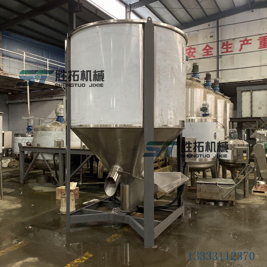 勝拓塑料攪拌機 1噸不銹鋼立式攪拌機顆粒拌料機絞龍式混色烘干機