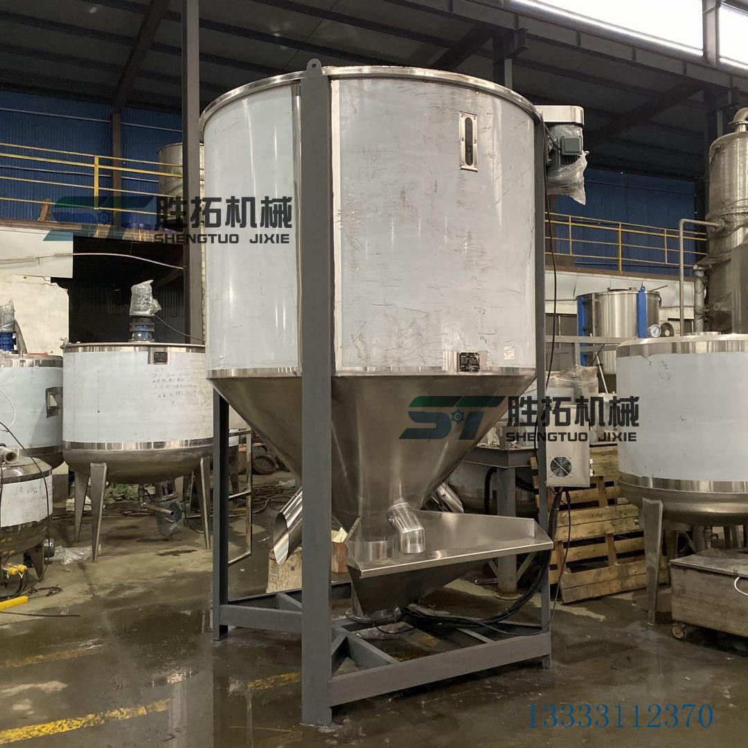 201不銹鋼拌料機顆粒加熱烘干塑料立式攪拌機500kg1噸廠家直銷