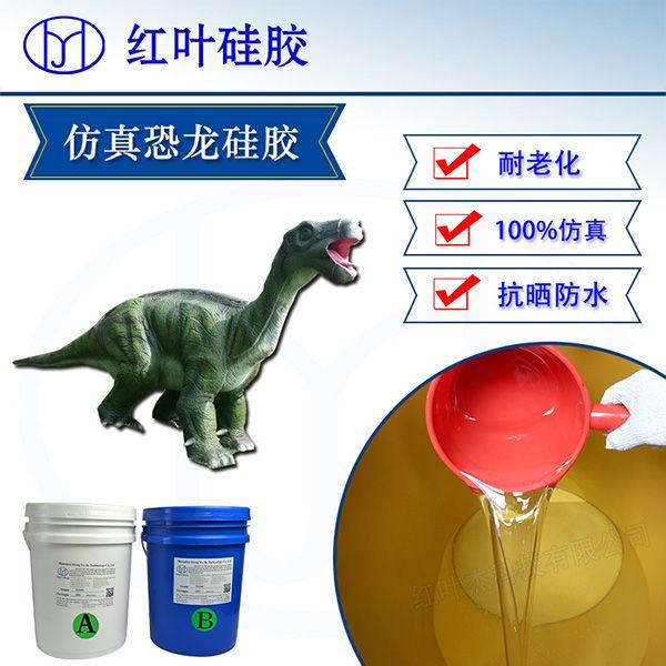 仿真恐龙硅胶