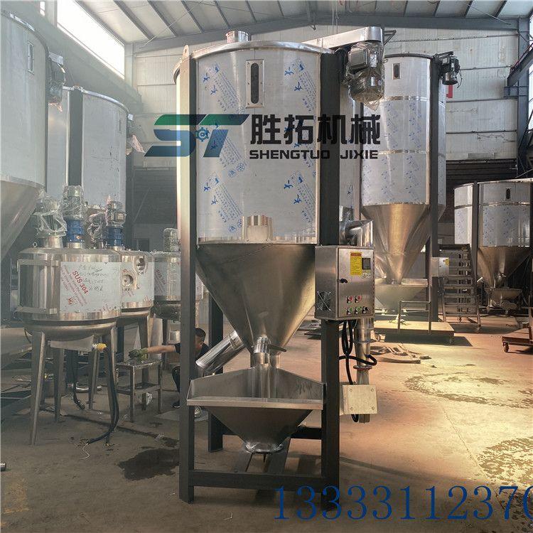 塑料颗粒搅拌机塑料烘干搅拌机加热拌料机塑料颗粒拌料机干燥机